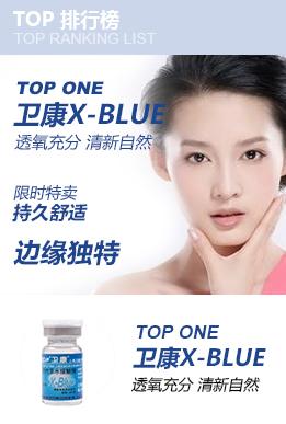 卫康X-BLUE隐形眼镜(新老包装随机发货)