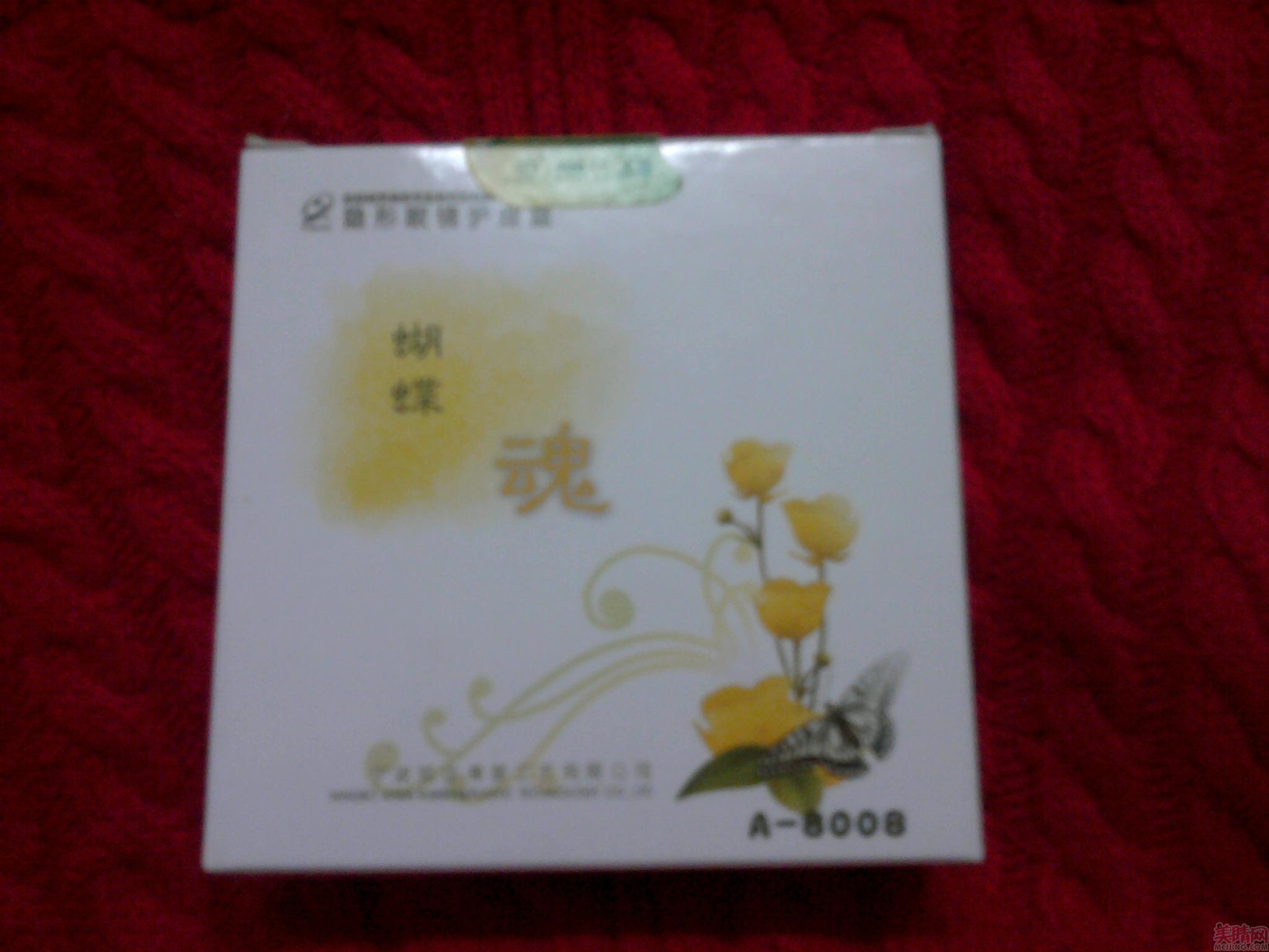 眼镜伴侣盒-蝴蝶魂a8008