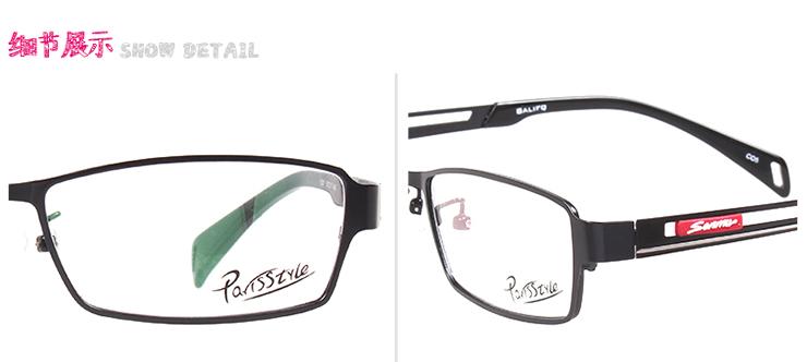巴黎风情黑色通用全框合金时尚金属框架1337-C05