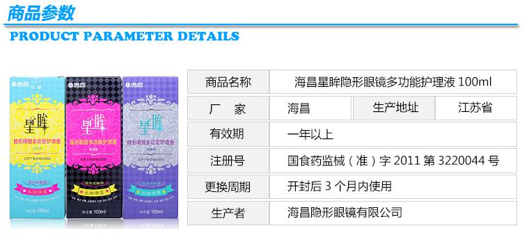 海昌星眸保湿型多功能隐形眼镜护理液100ml(三种包装随机发送)