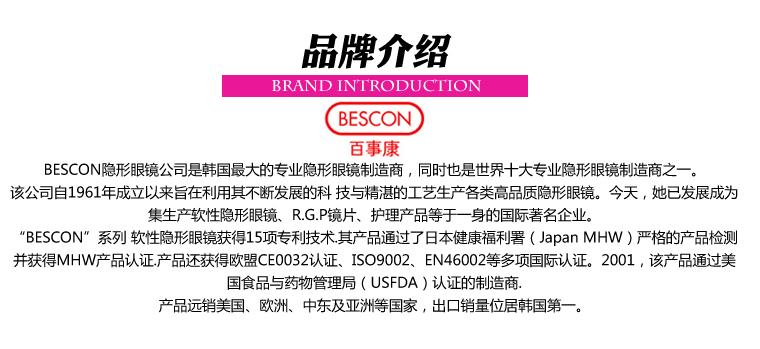 Bescon星钻系列美瞳彩色隐形眼镜1片装-半年抛-蓝色