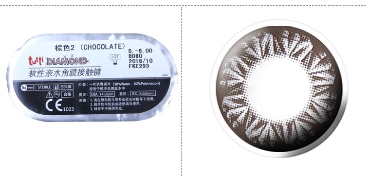 Bescon星钻系列美瞳彩色隐形眼镜1片装-半年抛-巧克力色