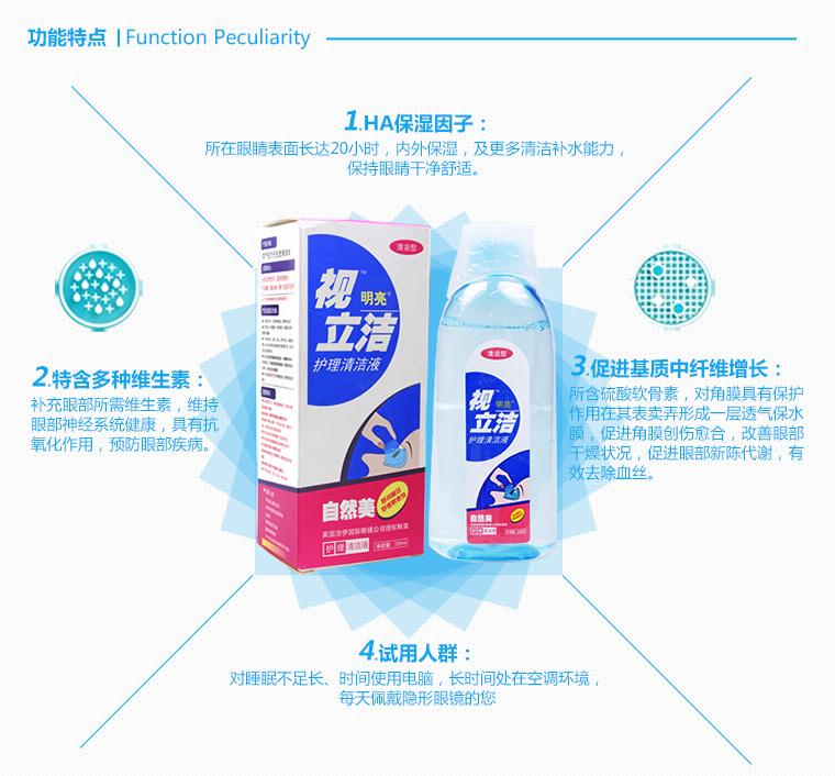 自然美视立洁护理清洁液250ml