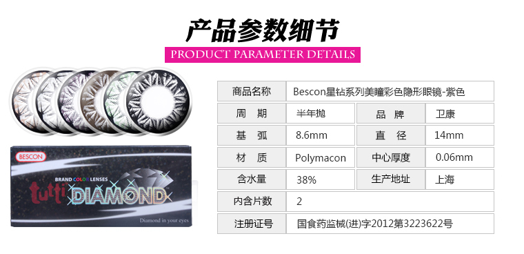 Bescon星钻系列美瞳彩色隐形眼镜平光(0度)2片装-半年抛-紫色