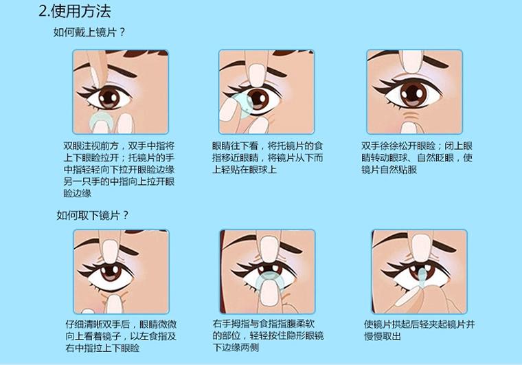 Q-MIX 美模系列美瞳彩色隐形眼镜年抛