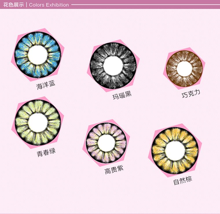 Q-MIX 花朵甜心美瞳彩色隐形眼镜年抛