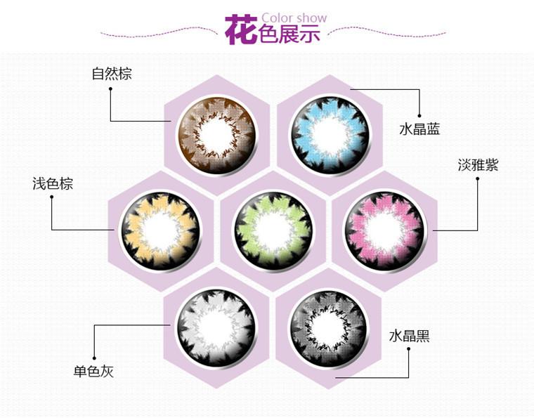Q-MIX混血精灵系列美瞳彩色隐形眼镜年抛