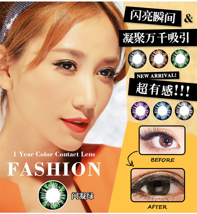 Q-MIX 闪凝系列美瞳彩色隐形眼镜-年抛-蓝色