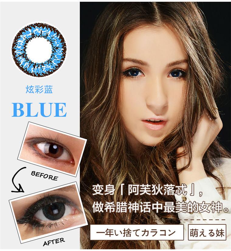 Q-MIX 阿芙洛狄忒系列美瞳彩色隐形眼镜-年抛-蓝色