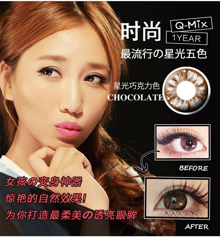 Q-MIX 星光5色美瞳彩色隐形眼镜-年抛-灰色