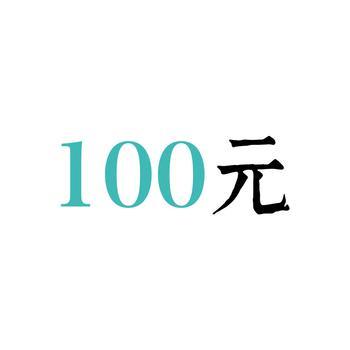 充100送10